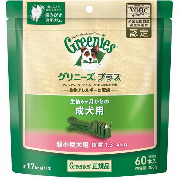 【グリニーズ】 グリニーズプラス 超小型犬用 1.3-4kg 60P
