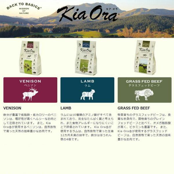 【キアオラ】KiaOra ドッグフード ベニソン 9.5kg