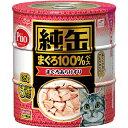 【アイシア】純缶 まぐろあらけずり1ケース(125g×3缶×18本)