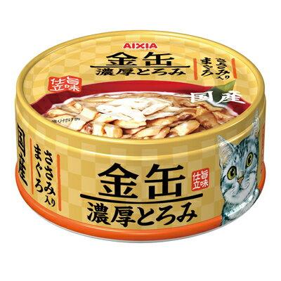 【アイシア】 金缶 濃厚とろみ ささみ入りまぐろ 1ケース(70g×48個)