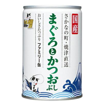 【三洋食品】 たまの伝説 ファミリー缶 まぐろとかつおぶし 405g 1ケース(24ヶ入)