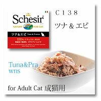 【シシア】 Schesir キャットシリーズ ゼリータイプ ツナ&エビ 1ケース(85g×14ヶ)