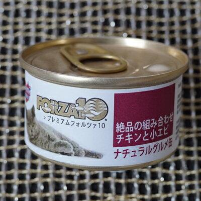 【FORZA10】 プレアム ナチュラルグルメ缶 フレークタイプ スープ仕立て チキンと小エビ 1ケース(85g×24個)