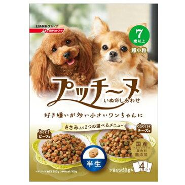 【日清ペットフード】プッチーヌ 7歳からの高齢犬用(半生タイプ) 超小型犬専用 200g