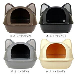 フタが簡単に開くのでお掃除楽々♪【在庫有】【ゼフィール】 icat アイキャット 大きなネコ型...