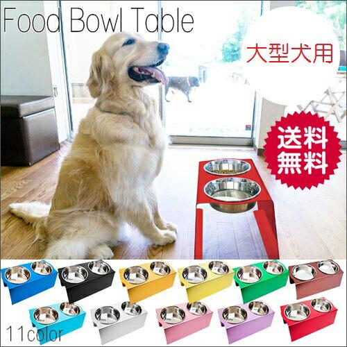 【アワーズ】 食器付 フードボウルテーブル L