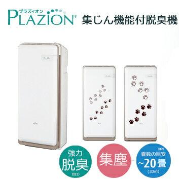 【富士通ゼネラル】 脱臭機 プラズイオン HDS-302G