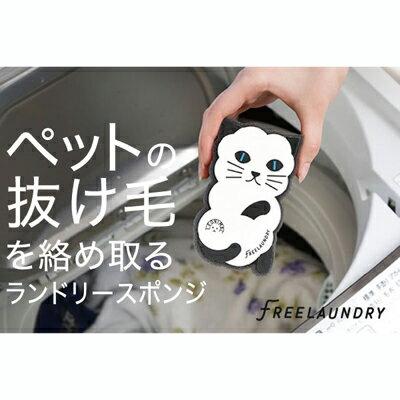 【aisocial(アイソシアル)】 フリーランドリー 2個入り