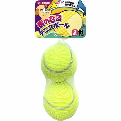 【スーパーキャット】 音のなるテニスボール 小・中型犬用 Mサイズ 2個入り TN-17