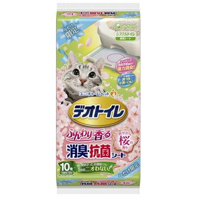 [本][期間限定]【ユニチャーム】 1週間消臭・抗菌 デオトイレ 取りかえ専用 ふんわり香る消臭・抗菌シート 桜の香り 10枚入り