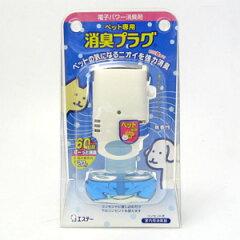 【エステー】 ペット専用消臭プラグ 無香性