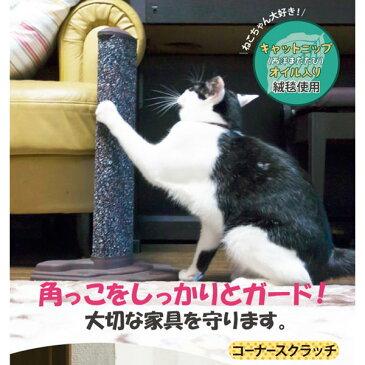 【OFT】コーナースクラッチ 猫用ツメとぎ