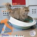 【OFT】シャトル Mサイズ 各色 猫トイレ
