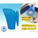 【OFT】スマートスコップ 猫トイレ用