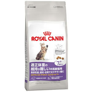【ロイヤルカナン】 ステアライズド アペタイト コントロール 7+ 7歳以上 1.5kg