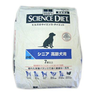 【サイエンスダイエット】 シニア 小粒 40ポンド(18kg)(高齢犬 ドッグフード)
