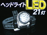 LED21灯ヘッドライト 4段階点灯パターン切替 角度調整可能 高輝度LED採用 防災・アウトドア・夜釣りに(防災グッズ 防災LEDライト 高光度LED 防災用品 帰宅困難者対策 備蓄用 防災セット)OT