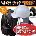 【実用新案申請中】ヘルメット・リュック&国家検定品ヘルメットのセット防災用・非常持出袋に!(避難用/非常持出し袋/旅行用リュック/ハイキング/登山用リュック/ホイッスル/コンパス付)