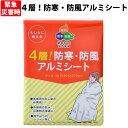 【メール便OK(8個まで)】防寒・防風アルミシート(防災 ア...