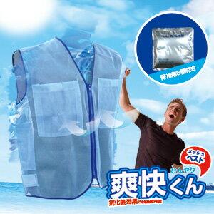 爽快くんメッシュベストCOOL!爽快!保冷剤を6個使用できる冷却ベストフリーサイズ(クールベスト保冷ベスト熱中症対策クールビズヘルメットクールダウン熱射病対策作業服作業着春夏用)05P30May15
