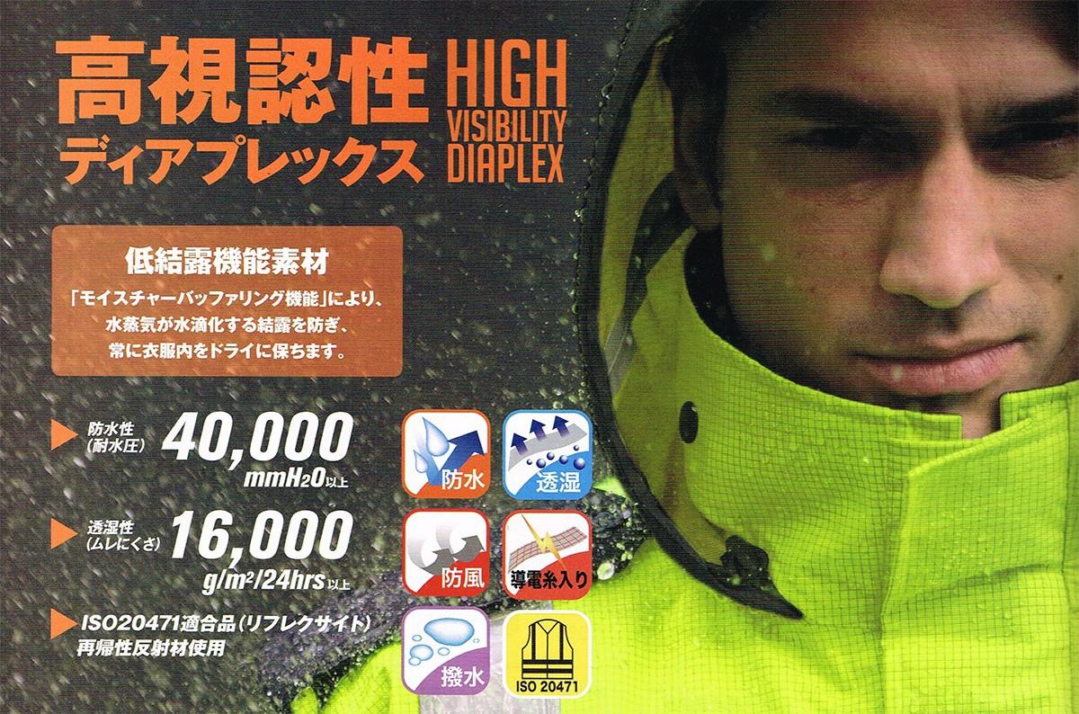 高視認性ディアプレックス高機能レインジャケット サイズ3L (作業服 防寒服 防水 透湿 防風 レインウェア レインコート レインパンツ レインスーツ 合羽 ジャケット カッパ)