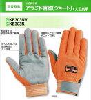 トンボレスキュー手袋 KE303NV/KE303R【メール便OK(1個まで)】(消防手袋 救助用手袋 災害活動用手袋 防災)