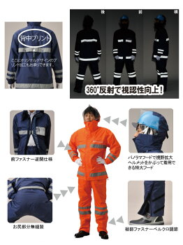 透湿安全消防レインウェア【SS〜5Lサイズ】