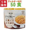 非常食 アルファ米 安心米「ドライカレー 50食セット/箱」5年保存 国産米100% アルファー食品...