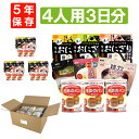 4人用/3日分(36食) 非常食セット アルファ米/パンの缶