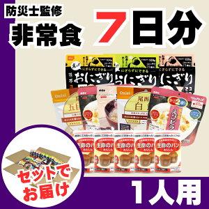 1人用/7日分(21食) 非常食セッ...