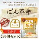 7年保存 非常食 ぱん革命 北海道濃厚ミルク 50個セット/...