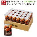 非常食 5年保存食 備蓄deボローニャ 24缶セット/箱 (...