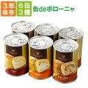 缶deボローニャ 3種類 6缶セット