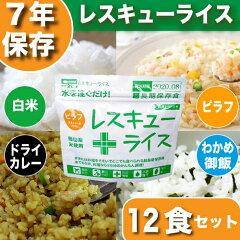 非常食【7年保存】レスキューライス【4種類12食セット】岡山産米使用 (アルファ米 アルファー…