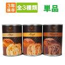 非常食「缶deボローニャ」プレーン・メープル・チョコレート」...