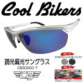 Ĵ���и����󥰥饹������Х�������(COOLBIKERS)��CB30000-7�ץ֥롼�ߥ顼�糰�����å�UV���å�05P04Jul15