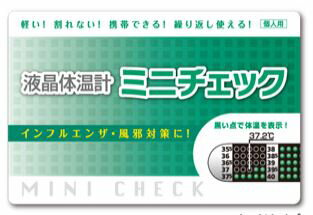メール便OK!カード式体温計【ミニチェック】(看護・医療用品/応急セット/防災グッズ)