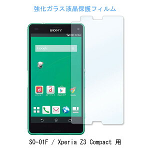 xperia z3 compact so-02g 保護フィルムの通販・価格比較 - 価格.com