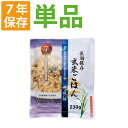 【メール便3個までOK】7年保存 非常食 レトルト「玄米ごは...