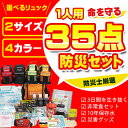 SAFETY FIRST 防災セット 一人用 命を守る 35...