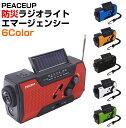 【即納】PEACEUP 防災ラジオ ライト エマージェンシー