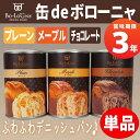 【訳あり大特価】【賞味期限2年以上】非常食「缶deボローニャ...