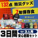 【3日間安心】3人用 SAFETY FIRST 最新版 防災セット 家族を守る 132点 7年保存食...