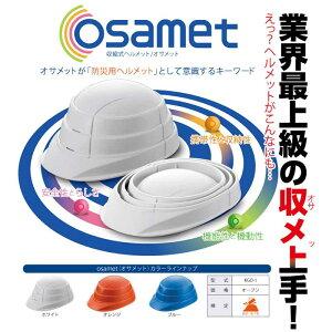 【送料無料】オサメット (OSAM...