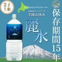 【15年保存水】ミネラルウォーター「カムイワッカ麗水2Lx1...