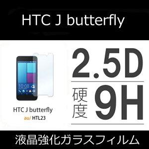 【送料無料(メール便)】「HTC J butterfly HTL23」 au 強化ガラスフィルム Y(携帯保護フィルム シート エイチティーシージェイバタフライ 硬度9H エーユー)