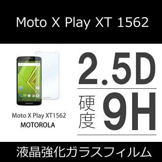 """無""""Moto X Play XT1562 MOTOROLA""""非常便宜智慧型手機/SIM強化玻璃膠卷Y(手機保護膜席摩托羅拉硬度9H simfree)"""