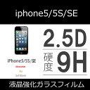 【送料無料(メール便)】「iPhone5/5S/SE」 ドコモ au ソフトバンク 格安スマホ/SIMフリー 強化ガラスフィルム Y(携帯保護フィルム シート アイフォン docomo エーユー softbank 硬度9H simfree)