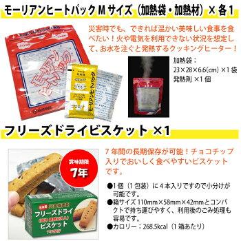 【使い方4通り】35点バケツ防災セット