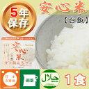 非常食 アルファ米 安心米「白米」5年保存 アルファー食品 国産米使用(アルファー米 賞味期限5年 ...